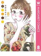日日(にちにち)べんとう 8(マーガレットコミックスDIGITAL)