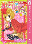 姫ちゃんのリボン カラフル 4(りぼんマスコットコミックスDIGITAL)