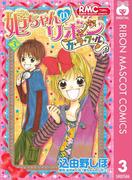 姫ちゃんのリボン カラフル 3(りぼんマスコットコミックスDIGITAL)