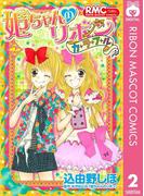 姫ちゃんのリボン カラフル 2(りぼんマスコットコミックスDIGITAL)