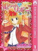 姫ちゃんのリボン カラフル 1(りぼんマスコットコミックスDIGITAL)
