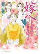 """金子節子""""家族""""傑作選 3 嫁へ~アラ還 愛子ときどき母~(A.L.C. SELECTION)"""