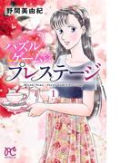 パズルゲーム☆プレステージ 1(ボニータコミックス)
