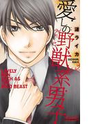 【大増量試し読み版】愛しの野獣系男子 1(プリンセスコミックス プチプリ)