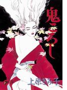 【大増量試し読み版】鬼ころし(秋田レディースコミックス)