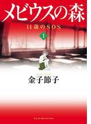 【大増量試し読み版】メビウスの森 1