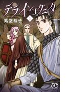 【大増量試し読み版】テラ・インコグニタ 1(ボニータコミックス)