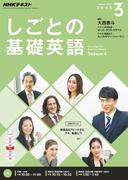 NHKテレビ しごとの基礎英語 2017年3月号(NHKテキスト)