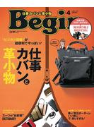 Begin 2017年4月号