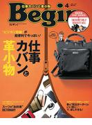 Begin 2017年4月号(Begin)