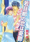若旦那の恋は憂鬱(8)(GUSH COMICS)