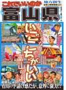 日本の特別地域 特別編集74 これでいいのか富山県(日本の特別地域)