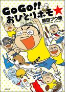 【期間限定価格】GoGo!! おひとりホモ☆