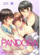 PANDORA[下](魔法のiらんど▼うるおいノベル)