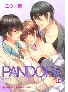 PANDORA[上](魔法のiらんど▼うるおいノベル)
