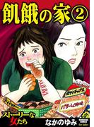 飢餓の家(24)(ストーリーな女たち)