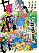 【期間限定 無料】うちのクラスの女子がヤバい 分冊版(2) 「扇花と指先」