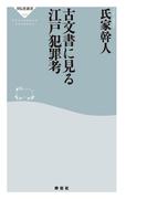 古文書に見る江戸犯罪考(祥伝社新書)
