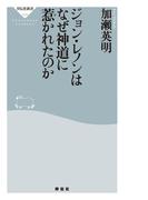 ジョン・レノンはなぜ神道に惹かれたのか(祥伝社新書)
