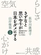きずなと思いやりが日本をダメにする(集英社インターナショナル)