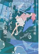 自由なサメと人間たちの夢(集英社文芸単行本)