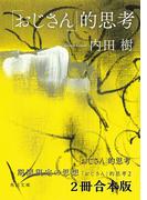 「おじさん」的思考【2冊 合本版】(角川文庫)
