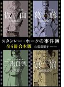 スタンレー・ホークの事件簿【全4冊 合本版】(角川文庫)