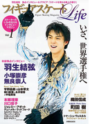 【1-5セット】フィギュアスケートLife(扶桑社MOOK)