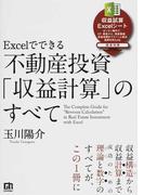 Excelでできる不動産投資「収益計算」のすべて