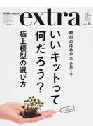 ホビージャパンエクストラ vol.6(2017Spring) いいキットって何だろう?