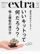 ホビージャパンエクストラ vol.6(2017Spring) いいキットって何だろう? (ホビージャパンMOOK)(ホビージャパンMOOK)