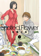 Spotted Flower (2)(楽園コミックス)