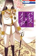 パレス・メイヂ (6)(花とゆめコミックス)