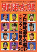 野球太郎 No.022 プロ野球選手名鑑+ドラフト候補名鑑2017