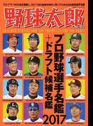 野球太郎 No.022 プロ野球選手名鑑+ドラフト候補名鑑2017 (廣済堂ベストムック)(廣済堂ベストムック)