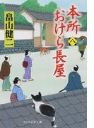 本所おけら長屋 8 (PHP文芸文庫)