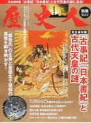 「古事記」「日本書紀」と古代天皇の謎 完全保存版 (BEST MOOK SERIES)(BEST MOOK SERIES)