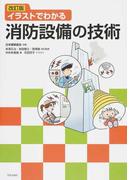 イラストでわかる消防設備の技術 改訂版