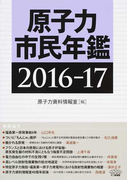 原子力市民年鑑 2016−17