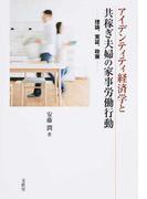 アイデンティティ経済学と共稼ぎ夫婦の家事労働行動 理論,実証,政策