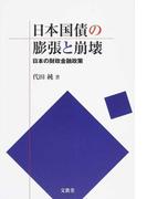 日本国債の膨張と崩壊 日本の財政金融政策