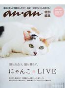 にゃんこLIVE 猫と出会う。猫と暮らす。