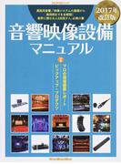 音響映像設備マニュアル 業務用音響/映像システムの基礎から実用例までを全解説!業界に携わる人&目指す人、必携の書 2017年改訂版 (Rittor Music Mook)(リットーミュージック・ムック)