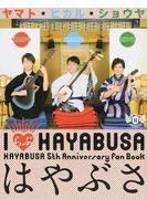はやぶさ I♥HAYABUSA HAYABUSA 5th Anniversary Fan Book はやぶさ1st写真集