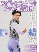 フィギュアスケートファン通信 19 羽生結弦最速!四大陸選手権2017 in江陵 (メディアックスMOOK)