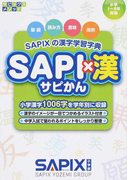 SAPI×漢 SAPIXの漢字学習字典 小学1〜6年対象