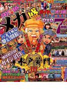 パチンコ必勝ガイド メガ盛 Vol.9 (GW MOOK)