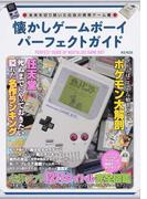 懐かしゲームボーイパーフェクトガイド 未来を切り開いた伝説の携帯ゲーム機