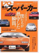 蘇る!70年代スーパーカー ブーム全盛期から40年!!今こそ知りたい「昭和スーパーカー」 永久保存版