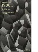 英単語ターゲット1900 大学入試出る順 5訂版 BLACK2017